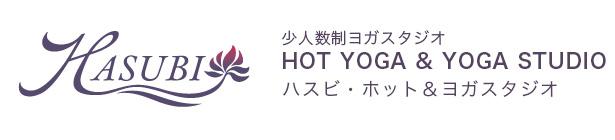 少人数制ヨガスタジオハスビのブログ